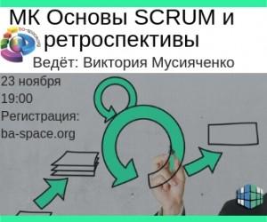 МК Основы SCRUM и ретроспективы