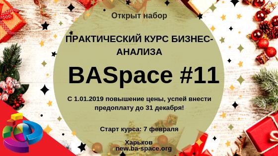Открыт набор на 11-й курс практического бизнес-анализа BASpace.