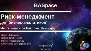 Копія _BASpace#11, копия_
