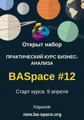 Открыт набор на 12-й курс практического бизнес-анализа BASpace.