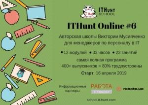 ITHunt Online #6