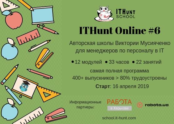 На правах инфопартнера: 16/04/2019 - Старт курса ITHunt Online #6