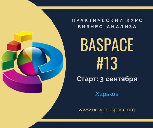19 сентября - старт курса практического бизнес-анализа BASpace#13