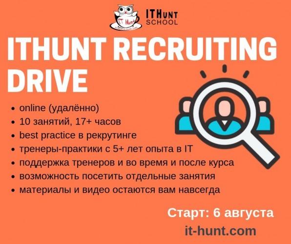 На правах инфопартнера: Летний онлайн-интенсив ITHunt Recruiting Drive 2019