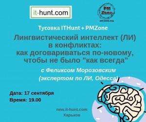 Лингвистический интеллект в конфликтах (4)