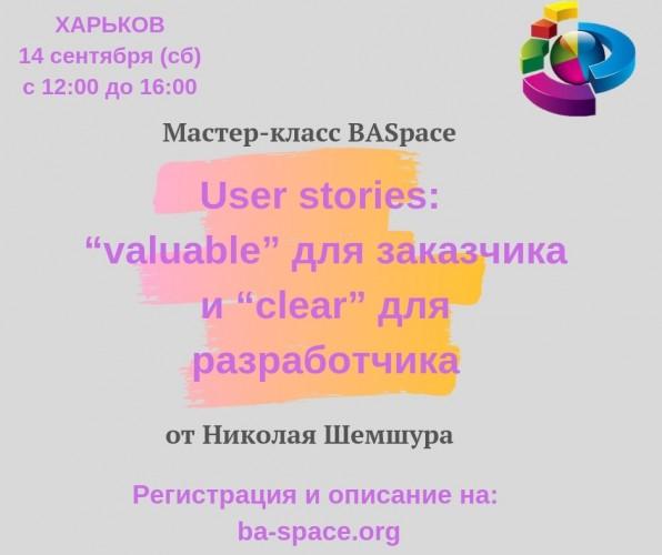 "14/09/19 - Мастер-класс BASpace ""User stories: ""valuable"" для заказчика и ""clear"" для разработчика"" от Николая Шемшура"