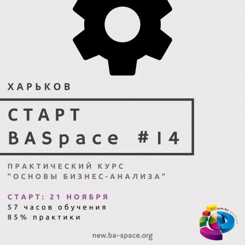 "На правах инфопартнёра: старт 14-го курса BASpace ""Основы бизнес-анализа"""