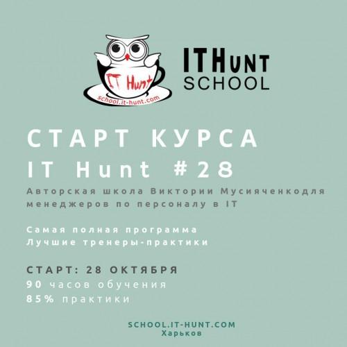 На правах инфопартнёра: 28 октября 2019  стартует уже 28-й курс ITHunt School— авторской школы Виктории Мусияченко для менеджеров по персоналу в IT.