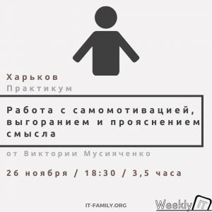 Харьков_Тусовка_BASpace_+_QAClub_Психология_коммуникаций_в_методе_Транзактного_Анализа_(16) (1) (1)