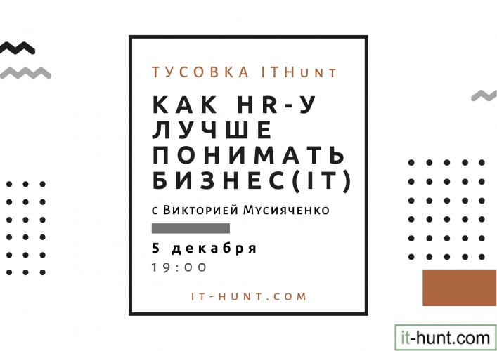На правах инфопартнера: 05/12/19 - тусовка на тему «Как HR-у лучше понимать бизнес (IT)» c Викторией Мусияченко
