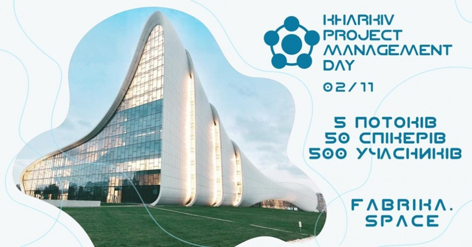 На правах інфопартнера: знижка 15% на Kharkiv Project Management Day