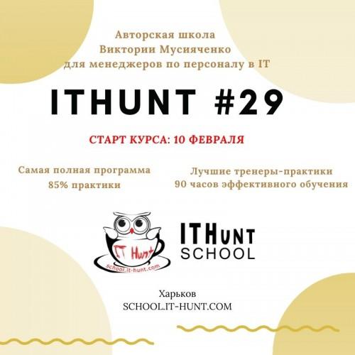 На правах инфопартнера: Открыт набор на ITHunt School #29
