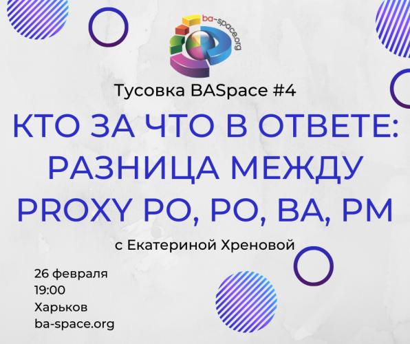 """26/02/20 - тусовка BASpace #4 """"Кто за что в ответе: разница между proxy PO, PO, BA, PM"""" с Екатериной Хреновой"""