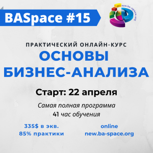 BASpace15 (5)