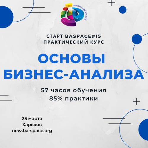 "22/04/20 - 15-й курс BASpace ""Основы бизнес-анализа"""