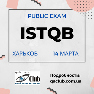 public exam (4)