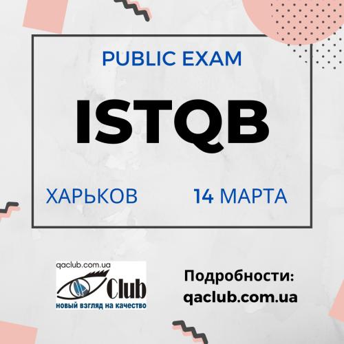 На правах инфопартнёра: 14/03/20 - ISTQB сертификация в Харькове